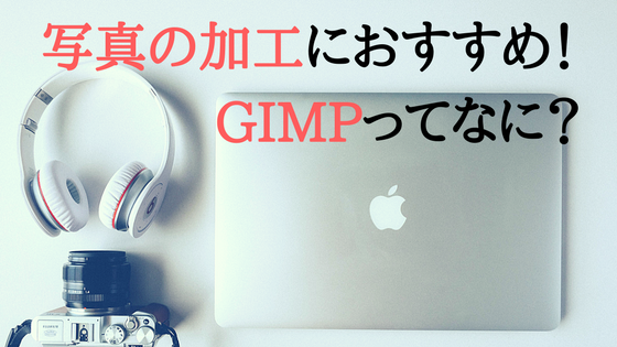 GF1 GIMP 写真 加工