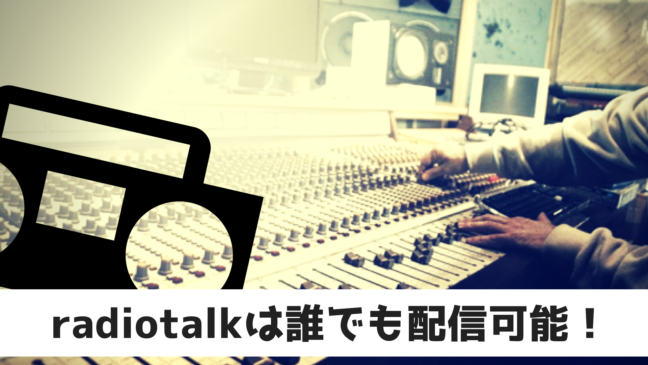 radiotalk アプリ コツ 使い方 DJ ミキサー 男性 ワイプ