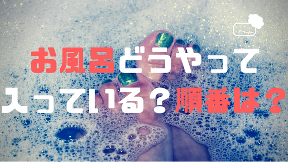 お風呂順番シャンプー洗顔泡