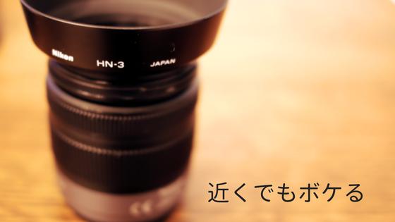 レンズフード付き ズームレンズを撮ってみる 近くでもボケる カメラ 写真  GF1  用途  単焦点 違い パンケーキレンズ