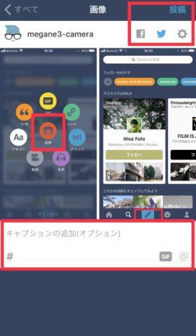 tumblr 写真 ブログ スマホ 投稿 方法 使い方
