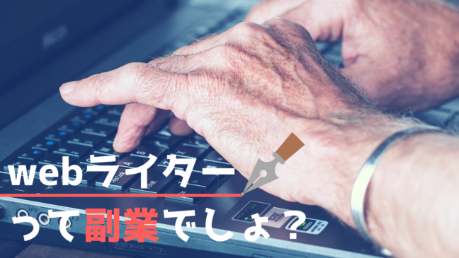 webライター 収入 未経験 副業 仕事内容 サイト 初心者 指 パソコン シルバー
