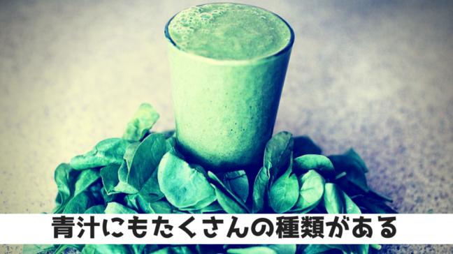 青汁 おすすめ 市販 便秘 美肌 栄養 飲み方 葉っぱの周りにコップ 大量のスムージー 机の上