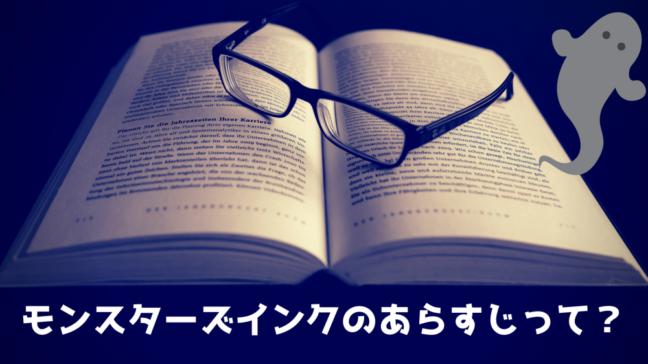 モンスターズインク 子供 キャラクター あらすじ マイク サリー ヘルメット 続編 英字の本 メガネ おばけ 小さくて読めない