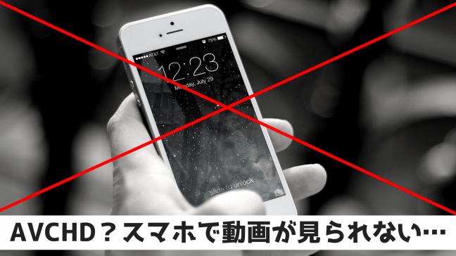 AVCHD 変換 フリーソフト MP4 スマホ 動画 iPhone エンコード ビデオ 赤線のバツ スマホを手で持つ ワイプ