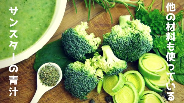 サンスター 青汁 効果 葉酸 缶 キャンペーン 口コミ 価格 たくさんの緑黄色野菜 ブロッコリー 緑の粉末 スープらしきもの