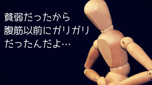 腹筋 アプリ おすすめ 鍛える トレーニング 無料 効果 カウント 便秘 木の人形 お腹を押さえている 落ち込んでいる