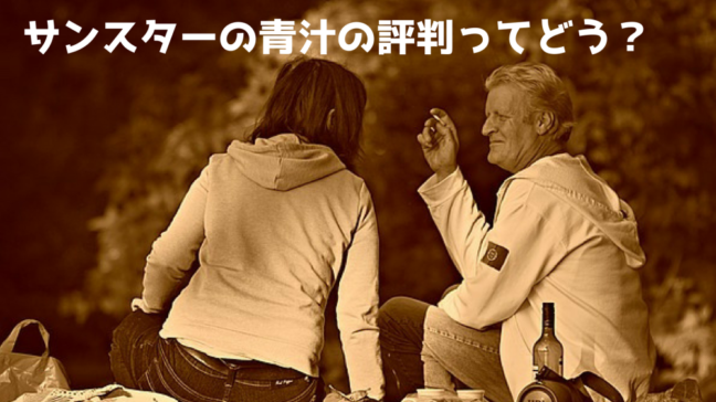 サンスター 青汁 効果 葉酸 缶 キャンペーン 口コミ 価格 2人の会話 男性と女性 タバコを吸っている