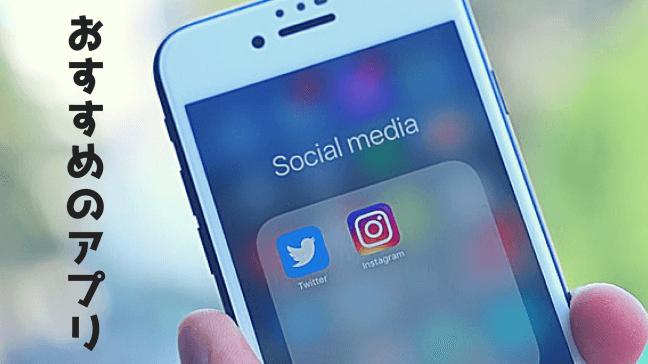 腹筋 アプリ おすすめ 鍛える トレーニング 無料 効果 カウント 便秘 白のスマホ SNS Twitterとインスタ