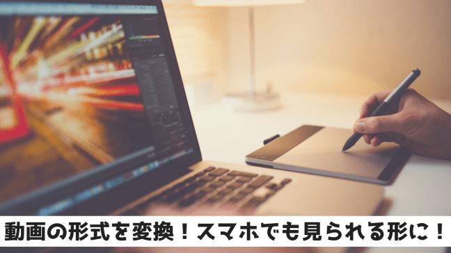 AVCHD 変換 フリーソフト MP4 スマホ 動画 iPhone エンコード ビデオ パソコンを使う 編集中 ペンでイラスト