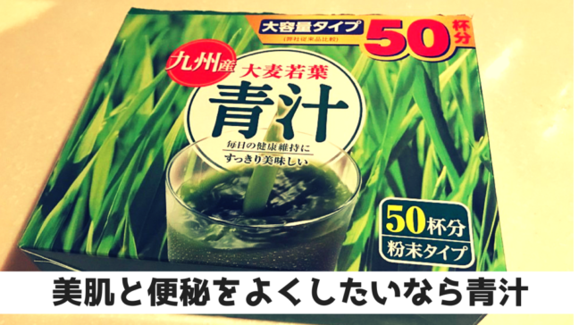 青汁 おすすめ 市販 便秘 美肌 栄養 飲み方 パッケージ 九州産 大麦若葉