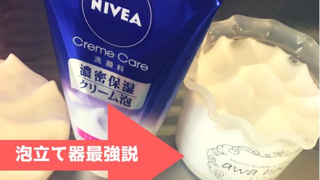 ニベア 洗顔 とてもしっとり 口コミ 評価 成分 レビュー 保湿 赤い矢印の上に文字 泡だて器を使うのがポイント フワフワの泡