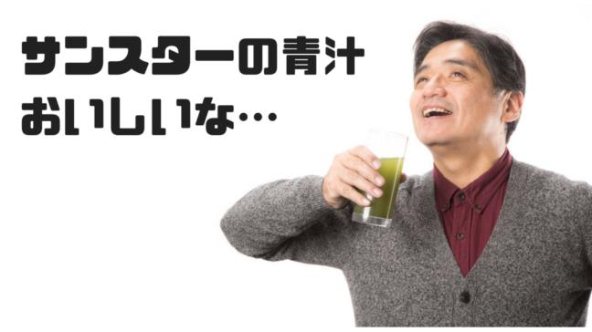 サンスター 青汁 効果 葉酸 缶 キャンペーン 口コミ 価格 おじさんが青汁を飲む グレイのカーディガン おいしそうな表情