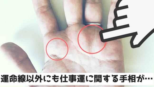 手相 変化 期間 周期 左手 写真 運命 右上にイラスト 赤丸が重要 チェックしてほしい