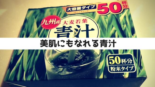 青汁 おすすめ 市販 便秘 美肌 栄養 飲み方 真ん中に文字 箱 九州産 50包入り