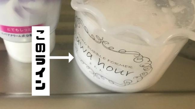 ニベア 洗顔 とてもしっとり 口コミ 評価 成分 レビュー 保湿 泡立て器の水を入れるライン 下の窪みがそう 矢印で確認