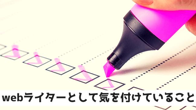 webライター コツ 稼ぐ 書き方 仕事 副業 在宅 チェック ピンクのペン 紙にメモ