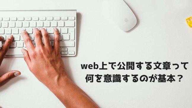 web 文章 書き方 見出し ライター メリット テクニック 作り方 白いキーボード 白いマウス 両手でタイピング