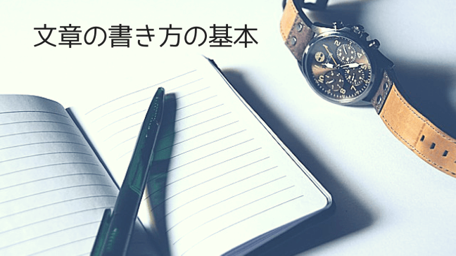 web 文章 書き方 見出し ライター メリット テクニック 作り方 ノートとペン 腕時計 淡い色合い