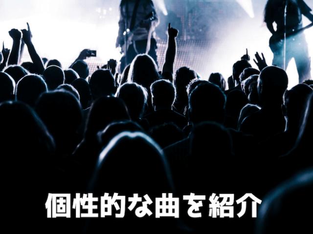 SUPER BUTTER DOG おすすめ 曲 解散 レキシ ハナレグミ ライブ風景 観客 盛り上がっている