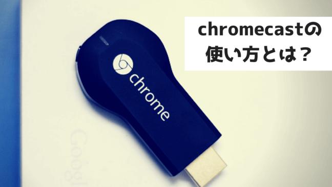 chromecast 使い方 テレビ iPhone アプリ 動画 できること 旧式 白い机 青い床