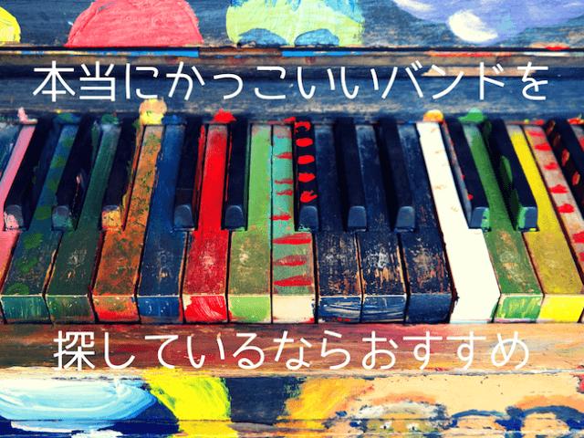 SUPER BUTTER DOG おすすめ 曲 解散 レキシ ハナレグミ カラフルな鍵盤 個性的なピアノ 白字