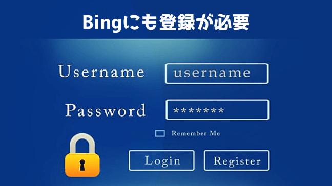 Bing SEO 検索 登録 ウェブマスターツール 対策 効果 違い Google ロック画面 鍵がイラスト 白字
