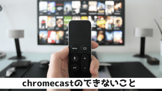 chromecast 使い方 テレビ iPhone アプリ 動画 できること リモコン スピーカー 白い壁