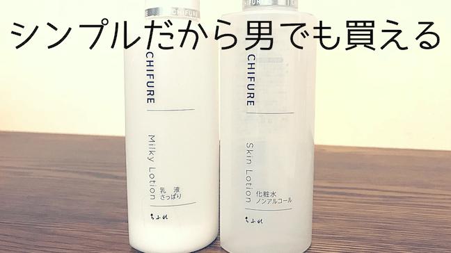 おすすめ スキンケア ちふれ 敏感肌 男性 洗顔 化粧水 市販 並べて2本 テーブルの上 乳液が少し残っている