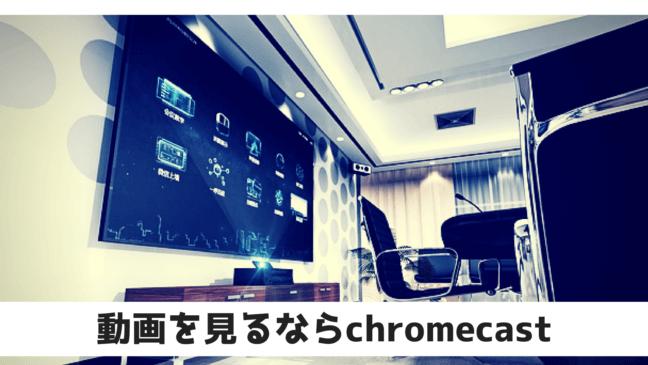 chromecast 使い方 テレビ iPhone アプリ 動画 できること 大画面 白い壁