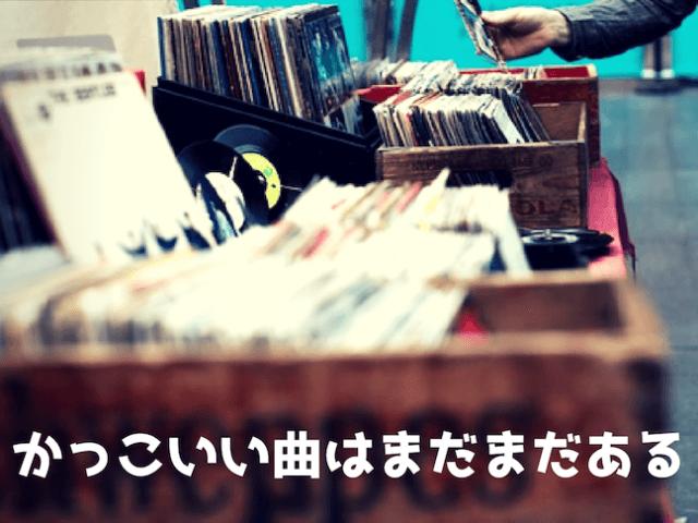 SUPER BUTTER DOG おすすめ 曲 解散 レキシ ハナレグミ レコード ショップ 木箱