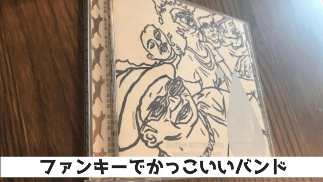SUPER BUTTER DOG おすすめ 曲 解散 レキシ ハナレグミ アルバム ジャケットが個性的 メンバーのイラスト
