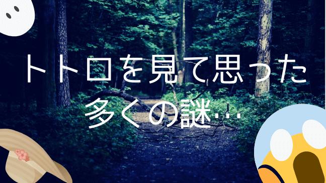 トトロ 考察 サツキ メイ 都市伝説 カンタ おばあちゃん 仕事 森 暗い 怖いイメージ