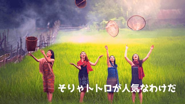 トトロ 考察 サツキ メイ 都市伝説 カンタ おばあちゃん 仕事 4人の女性 農家? 幸せそうなイメージ