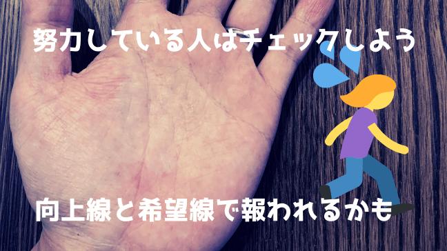 手相 向上線 希望線 中指 枝分かれ クロス 長い 走っている人 汗をかいてがんばる