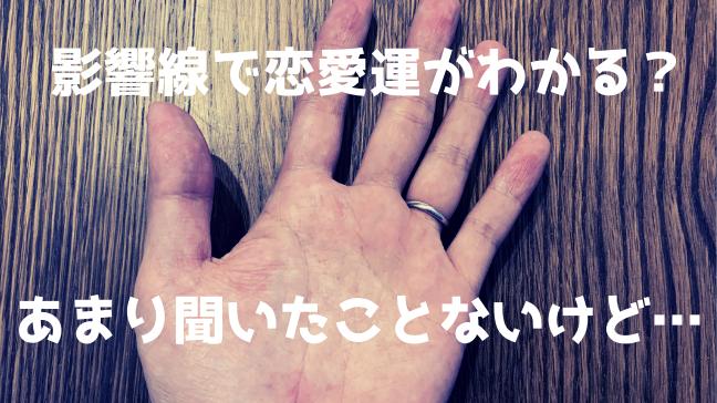 影響線 恋愛 手相 異性 結婚 運命線 手の写真 指輪をしている 木目の机