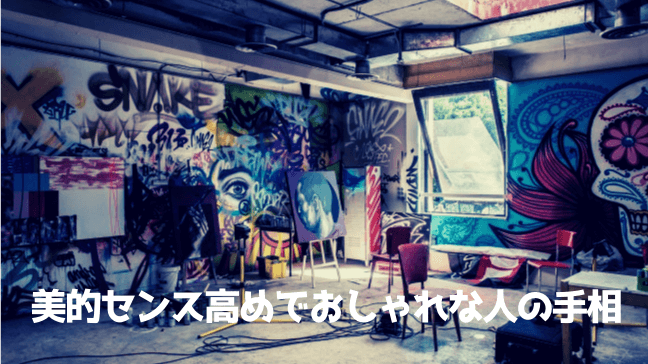 手相 金星環 二重 芸能人 異性 デザイナー 絵画がいっぱい おしゃれな空間