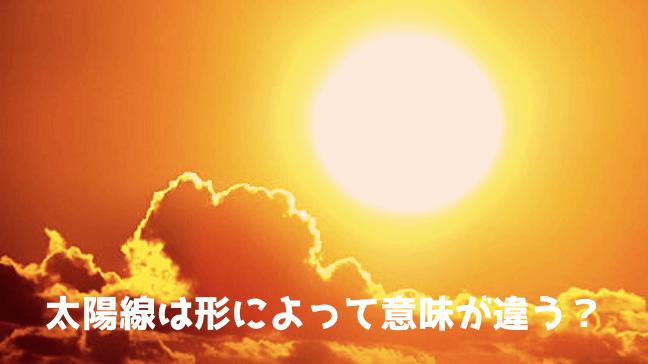 手相 太陽線 2本 長い 複数 スター フィッシュ 意味 本物の太陽 写真がきれい