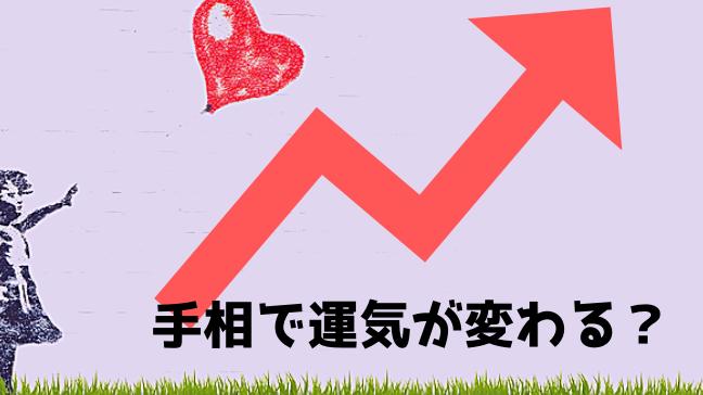 影響線 恋愛 手相 異性 結婚 運命線 ハートの風船 赤い矢印が上を向いている イラストの少女