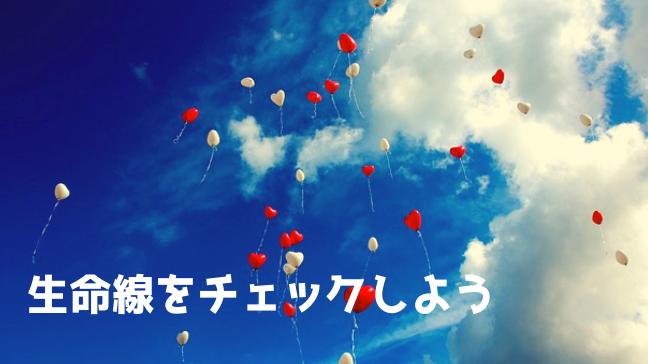 影響線 恋愛 手相 異性 結婚 運命線 青空 白い雲 赤い風船がたくさん