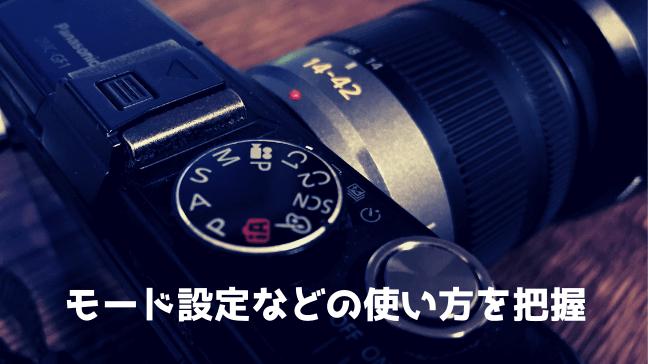 カメラ 良さ 楽しみ方 初心者 種類 比較 GF1 愛機を使う