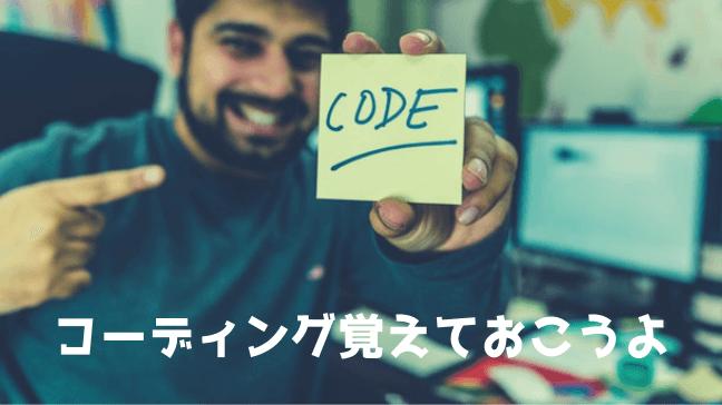 コーディング 初心者 HTML CSS ドットインストール わかりやすく いい笑顔 淡い色の写真