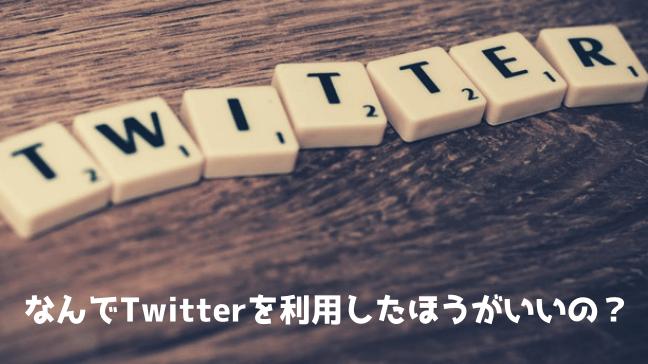 ブログ Twitter 活用 拡散 フォロワー 増やす 英字の積み木 机の上