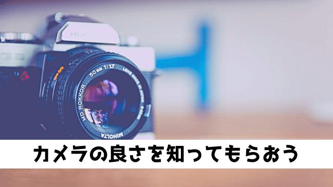 カメラ 良さ 楽しみ方 初心者 種類 比較 レトロ おしゃれな種類