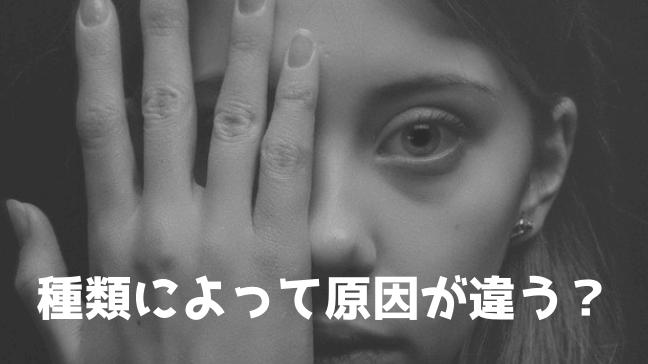 クマ 種類 目 原因 対策 グッズ 女性が手をおさえている 片目