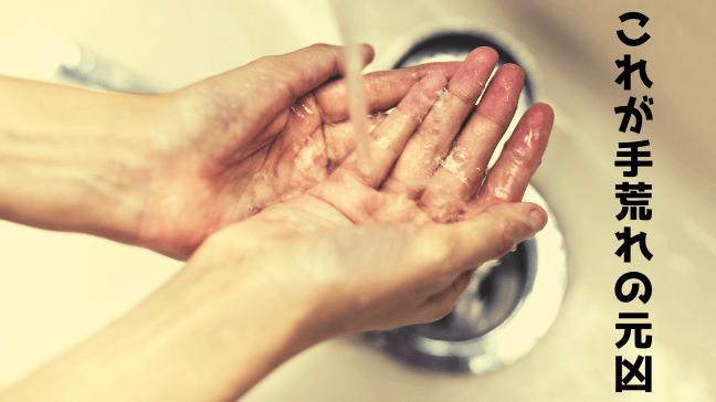 手荒れ 職業 美容師 しない おすすめ ライター 手洗いをしている きれいになるけど…