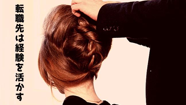 美容師 手荒れ 転職 仕事 フリーランス ライター 髪をアップにしている 黒い服を着ている