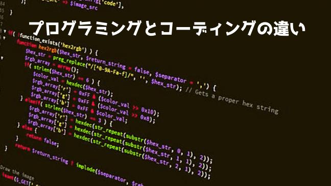 コーディング 初心者 HTML CSS ドットインストール わかりやすく 文字列がカラフル 黒画面
