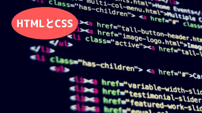 コーディング 初心者 HTML CSS ドットインストール わかりやすく 赤い丸に白文字 黒画面