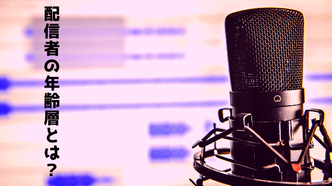 Spoon アプリ 使い方 編集 フリーソフト 配信 ラジオ マイクが豪華 フィルターで赤っぽい